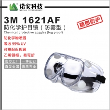 大庆3M1621AF防化学护目镜(防雾型)