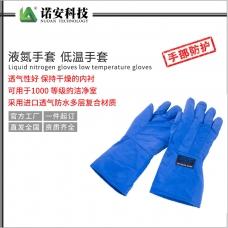 四川液氮手套 低温手套