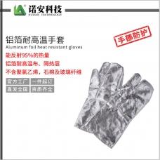 四川铝箔耐高温手套