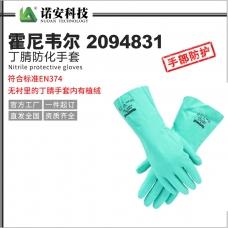 新疆霍尼韦尔2094831丁腈防化手套