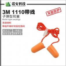 3M1110带线子弹型耳塞