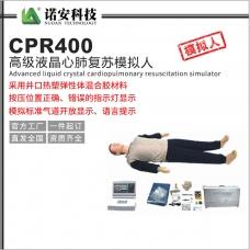 CPR400高级液晶心肺复苏模拟人