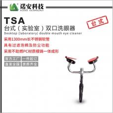 TSA实验室双口洗眼器 台式洗眼器