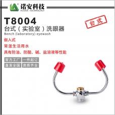 T8004台式洗眼器实验室洗眼器