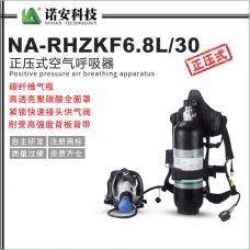邯郸NA-RHZKF6.8L/30正压式空气呼吸器