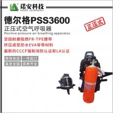 新疆德尔格PSS3600正压式空气呼吸器