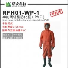 岳阳RFH01-WP-1半封闭轻型防化服(PVC)