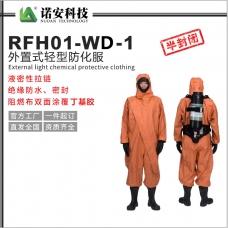 新疆RFH01-WD-1外置式轻型防化服