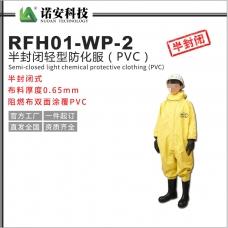 岳阳RFH01-WP-2半封闭轻型防化服(亮黄)