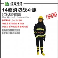 2014标准3C消防服 3C认证消防服