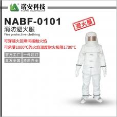 NABF-0101消防避火服