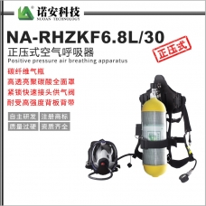 大庆NA-RHZKF6.8L/30正压式空气呼吸器