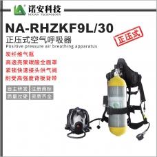 NA-RHZKF9L/30正压式空气呼吸器