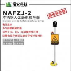 新疆NAFZJ-2人体静电释放报警器