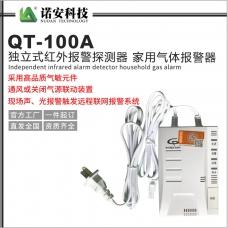 QT-100A型独立式可燃气体探测器 家用天然气泄漏报警器