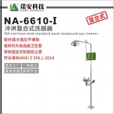 岳阳NA-6610-I不锈钢复合式冲淋洗眼器