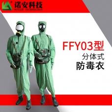 FFY03分体式防毒衣