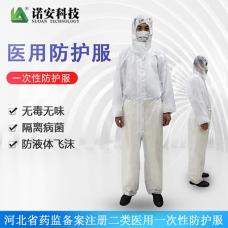 医用一次性防护服(资质齐全)