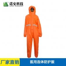 连体防护服 非一次性防护服(橙红)