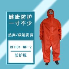哈尔滨RFH01-WP-2外置式轻型防化服(橙红)