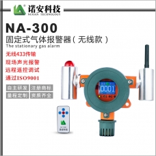 河南NA-300气体报警探测器(无线传输款)