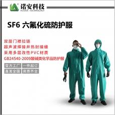 SF6六氟化硫防护服|电力防护服|电力防护服|化学防护服|电气试验防护服|电气检修防护服|电气安装防护服|电气设备调试防护服