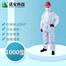 诺安1000型一次性无纺布防护服 连体全身防疫服 隔离服