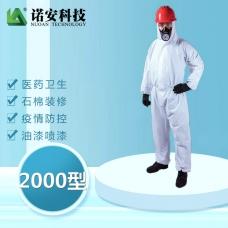 诺安2000型一次性连体无纺布透气防护服 喷漆服 防粉尘