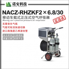NACZ-RHZKF2X6.8/30移动车载式正压式空气呼吸器