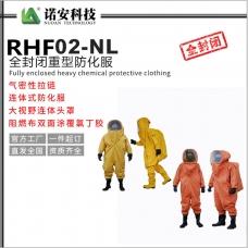 四川RHF02-NL全封闭重型防化服