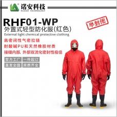 四川RHF01-WP半封闭轻型防护服(红色)
