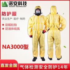 诺安NA3000型黄色连体式防护服(带检验报告)