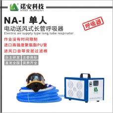 NA-I单人电动送风式长管呼吸器