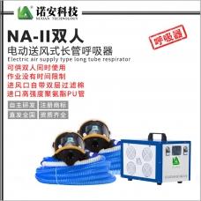 NA-II双人电动送风式长管呼吸器