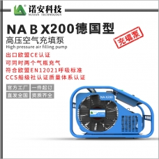 NABX200德国型高压空气充填泵