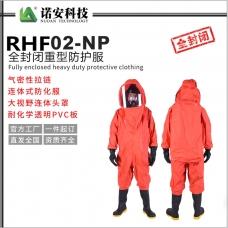 江西RHF02-NP全封闭重型防护服