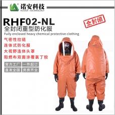 江西RHF02-NL全封闭重型防化服