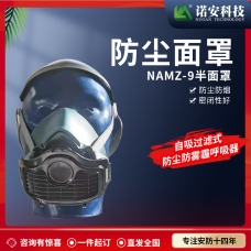 四川NAMZ-9防尘面罩 防护面具