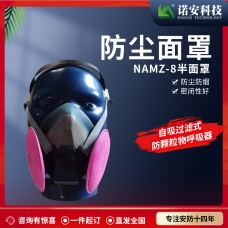 西藏NAMZ-8防毒半面具 防尘面罩 防毒面具