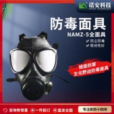 四川NAMZ-5防毒面具 生化防护面罩