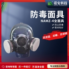 四川NAMZ-4防毒面具 防毒全面罩 防护面罩