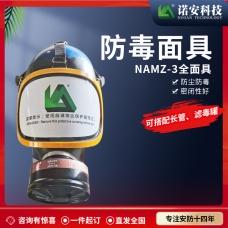 四川NAMZ-3防毒面具 防毒全面罩 防护面罩