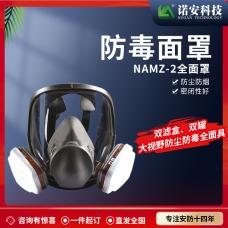 四川NAMZ-2防毒面具 防毒全面具 防护面罩