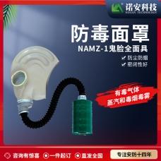 四川NAMZ-1鬼脸式橡胶型防毒面具 防护面具 防毒面罩