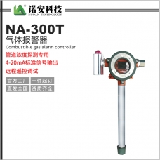 宁夏NA-300T气体报警探测器(管道专用)
