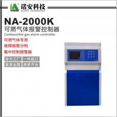 宁夏NA-2000K气体报警控制器(可燃气体专用)