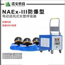 NAEx-III防爆型电动送风式长管呼吸器
