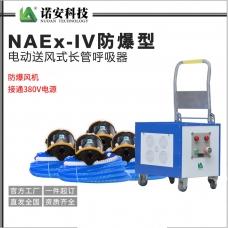 NAEx-IV防爆型电动送风式长管呼吸器