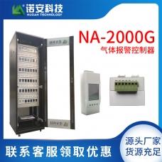 邯郸NA-2000G气体报警控制器