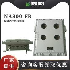 邯郸NA300-FB 泵吸式气体报警器